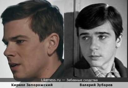 Кирилл Запорожский и Валерий Зубарев