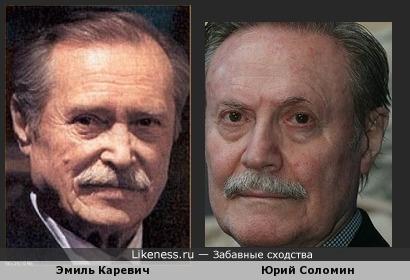 Эмиль Каревич и Юрий Соломин
