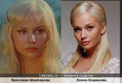Ярослава Шаллерова и Елена Корикова