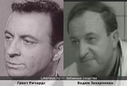 Грант Ричардс и Вадим Захарченко