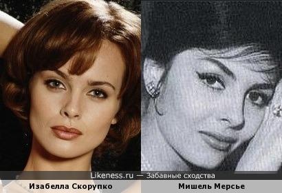 Изабелла Скорупко и Мишель Мерсье