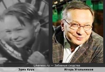 Эрик Куук и Игорь Угольников