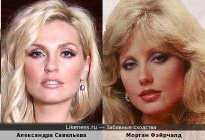 Александра Савельева и Морган Фэйрчалд