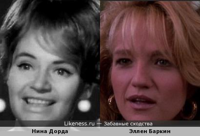 Нина Дорда и Эллен Баркин