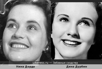 Нина Дорда и Дина Дурбин