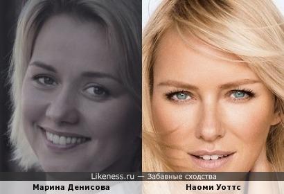 Марина Денисова и Наоми Уоттс