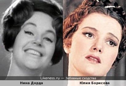 Нина Дорда и Юлия Борисова