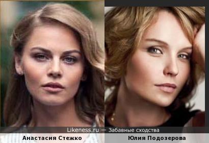 Анастасия Стежко и Юлия Подозерова