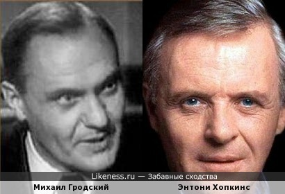 Михаил Гродский и Энтони Хопкинс
