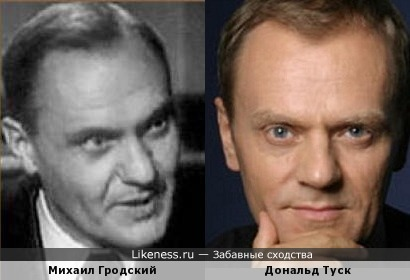 Михаил Гродский и Дональд Туск
