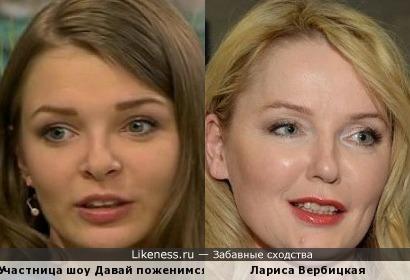 Участница шоу Давай поженимся и Лариса Вербицкая