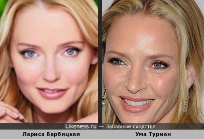 Лариса Вербицкая и Ума Турман