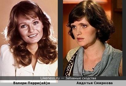 Валери Перри(ай)н и Авдотья Смирнова