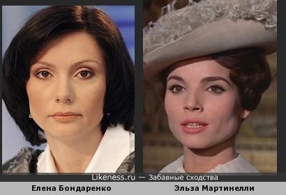 Елена Бондаренко и Эльза Мартинелли