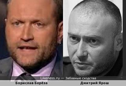 Борислав Берёза и Дмитрий Ярош