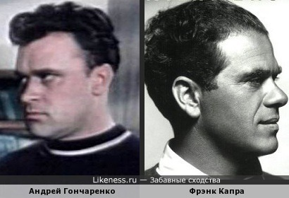 Андрей Гончаренко и Фрэнк Капра