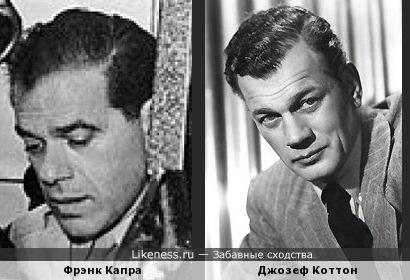 Фрэнк Капра и Джозеф Коттон