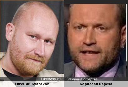 Евгений Булгаков и Борислав Берёза