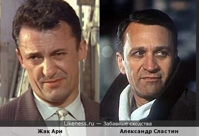 Жак Ари и Александр Сластин