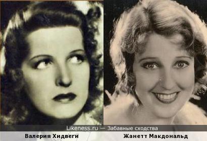 Валерия Хидвеги и Жанетт Макдональд