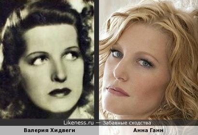 Валерия Хидвеги и Анна Ганн