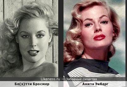 Бе(э)тти Бросмер и Анита Экберг