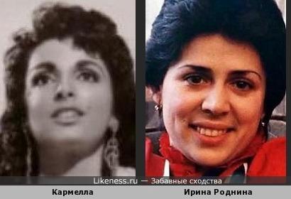 Кармелла и Ирина Роднина