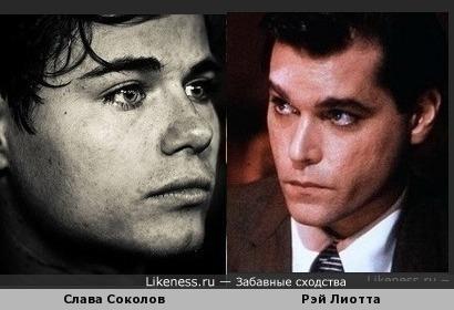 Слава Соколов и Рэй Литотта