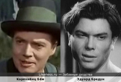 Карлхайнц Бём и Эдуард Бредун