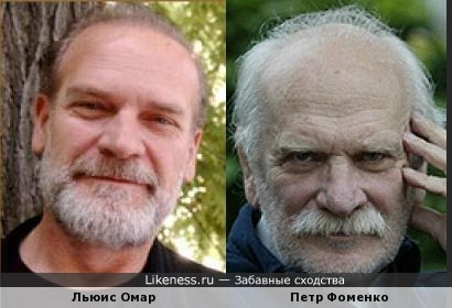 Льюис Омар и Петр Фоменко