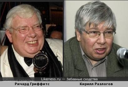 Ричард Гриффитс и Кирилл Разлогов