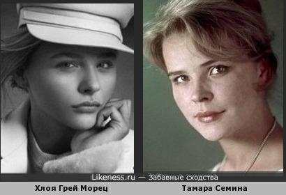 Хлоя Грей Морец и Тамара Семина