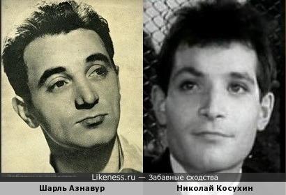 Шарль Азнавур и Николай Косухин