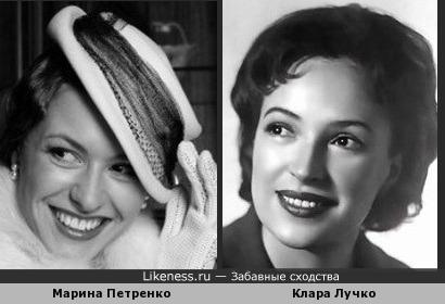 Марина Петренко и Клара Лучко