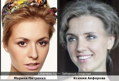 Марина Петренко и Ксения Алферова