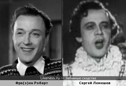 Фра(э)нк Роберт и Сергей Лемешев