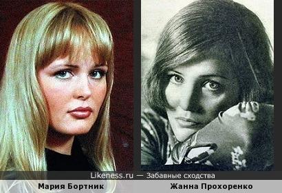 Мария Бортник и Жанна Прохоренко