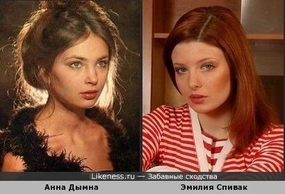 Анна Дымна и Эмилия Спивак