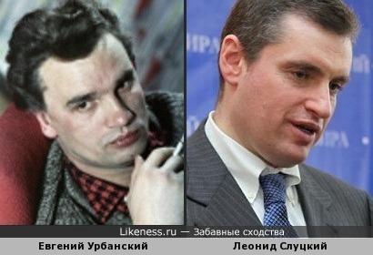 Евгений Урбанский и Леонид Слуцкий