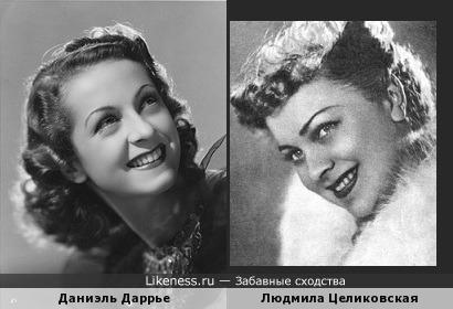 Даниэль Даррье и Людмила Целиковская