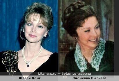 Шелли Лонг и Лионелла Пырьева
