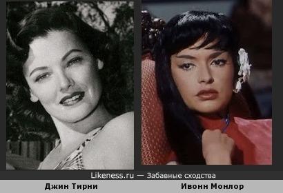 Джин Тирни и Ивонн Монлор