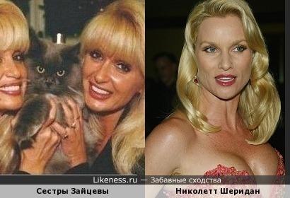 Сестры Зайцевы и Николетт Шеридан