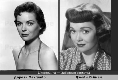 Дороти Макгуайр и Джейн Уаймен