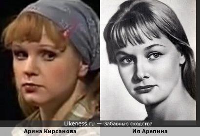 Арина Кирсанова и Ия Арепина