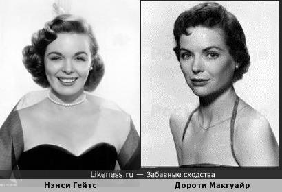 Нэнси Гейтс и Дороти Макгуайр