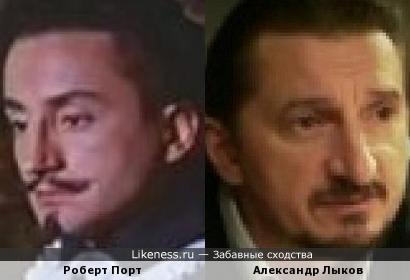 Роберт Порт и Александр Лыков