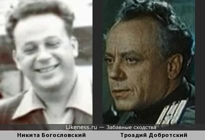 Никита Богословский и Троадий Добротский