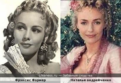 Фрэнсис Фармер и Наталья Андрейченко