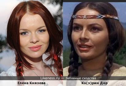Елена Князева и Ка(э)рин Дор